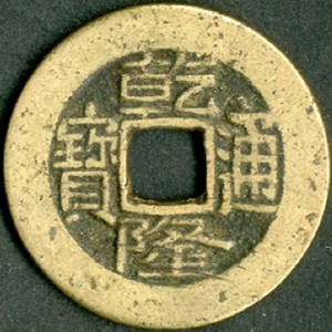 Chinese coin from the Qianlong era of the Qing dynasty